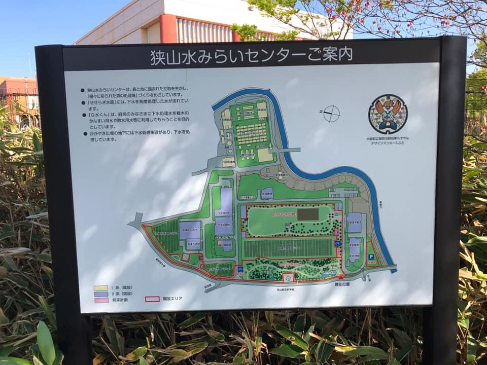 狭山水みらいセンターの敷地内にある「かがやき広場」をご紹介します (4)