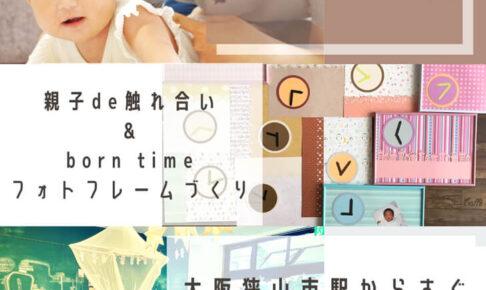 【2021年10月19日】まちのリビング「すきいま」で「親子deふれあい&BornTimeフォトフレーム作り♡」が開催-(3)