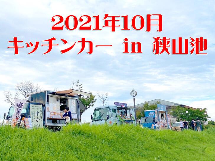 【2021年10月】狭山池にキッチンカーが出店!「キッチンカー-in-狭山池公園」