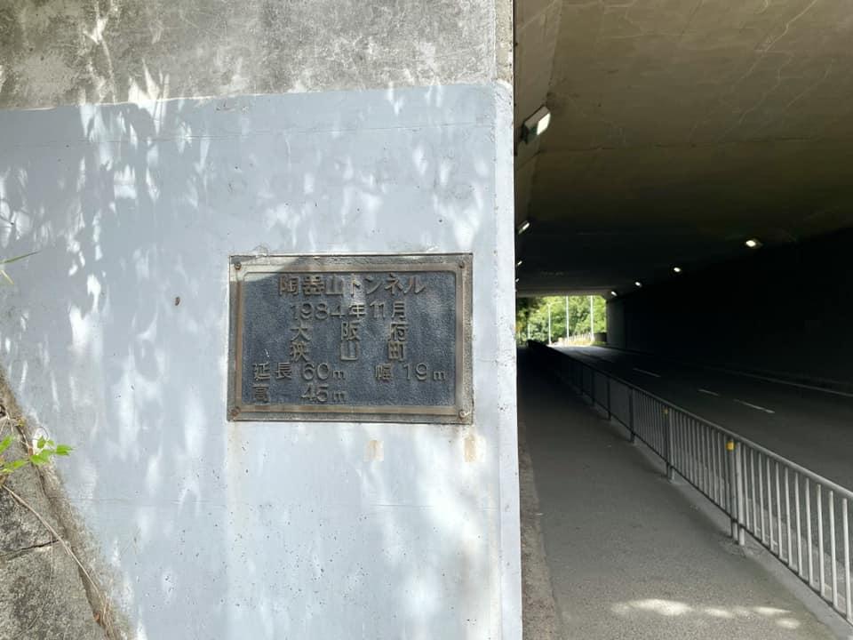 「陶器山通り」と「陶器山トンネル」を散歩してきました (2)