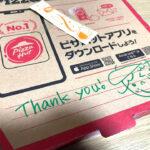 「ピザハット狭山亀の甲店」でピザを注文しました (1)