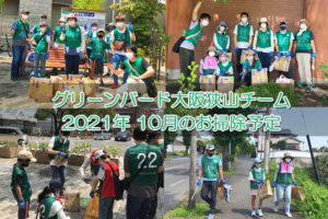 【ゴミ拾いボランティア】2021年10月「グリーンバード大阪狭山チーム」お掃除予定