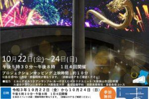 【2021年10月22日・23日・24日】狭山池博物館プロジェクションマッピングイベントが開催