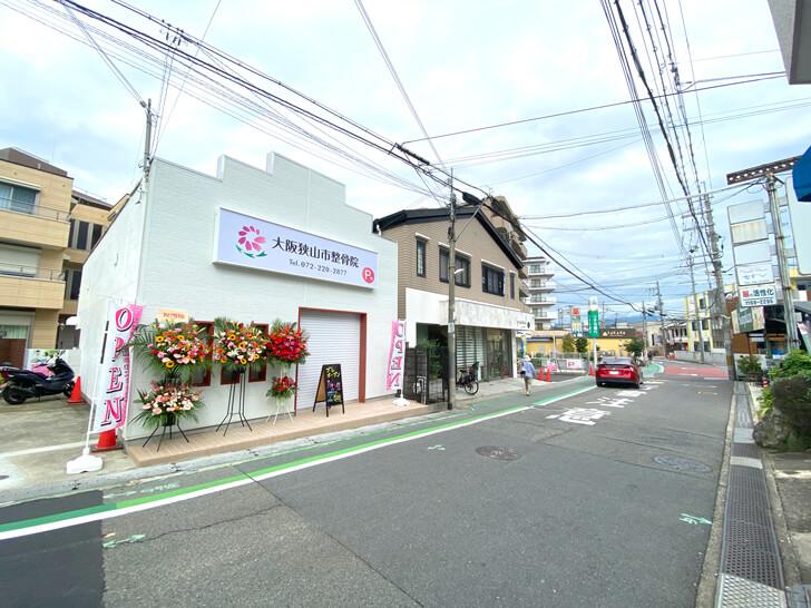 「大阪狭山市整骨院」が2021年9月16日にオープン-(3)