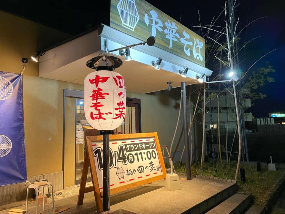 中華めん専門店「麺や 四つ葉」が2021年10月4日グランドオープン (3)