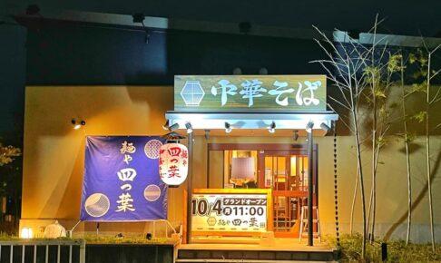中華めん専門店「麺や 四つ葉」が2021年10月4日グランドオープン (1)