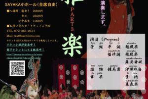 はじめての雅楽Part3〜狭山雅(みやび)会が演奏します〜-(1)
