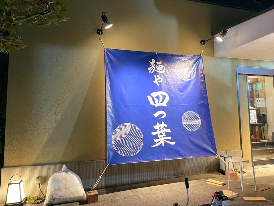 中華めん専門店「麺や 四つ葉」が2021年10月4日グランドオープン (4)