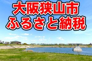 【街づくりを応援!】大阪狭山市の「ふるさと納税(寄付)」をご紹介します2 (1)