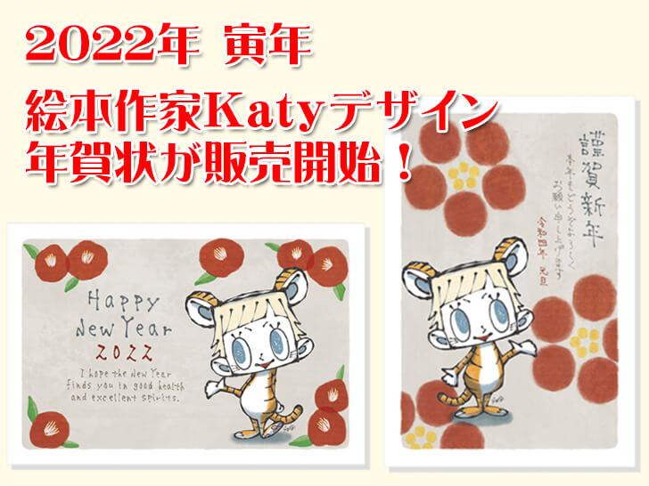 【2022年】年賀状印刷サイト「れいわdeねんが」で、絵本作家Katyデザインの年賀状が販売開始