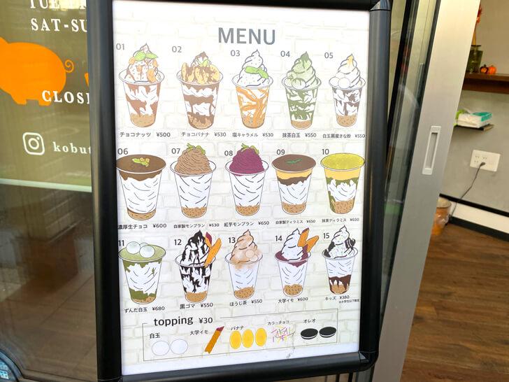 【キッズライター】アイスクリーム専門店「こぶた製作所」にやってきました (3)