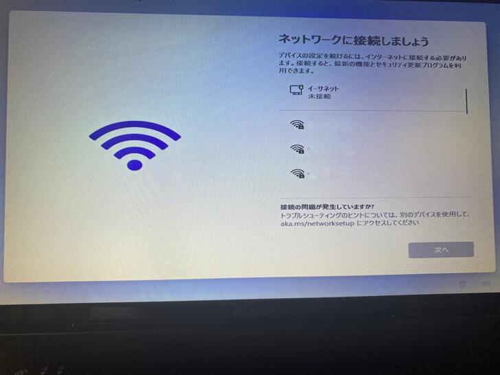 Windows11インストール8