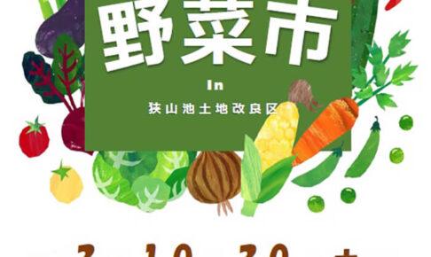 【2021年10月30日】狭山池で「野菜市」が開催