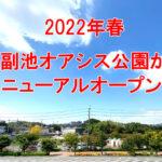 【2022年春】副池オアシス公園がリニューアル!「珈琲所コメダ珈琲店」「あそびの丘」がオープン