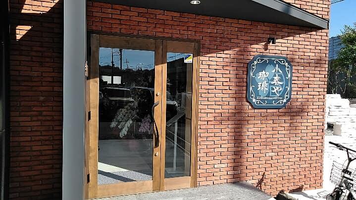 【狭山池近く】オシャレな和カフェ「小春や珈琲」に行ってきました (6)