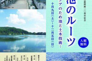 狭山池のルーツ-古代東アジアのため池と土木技術- (2)