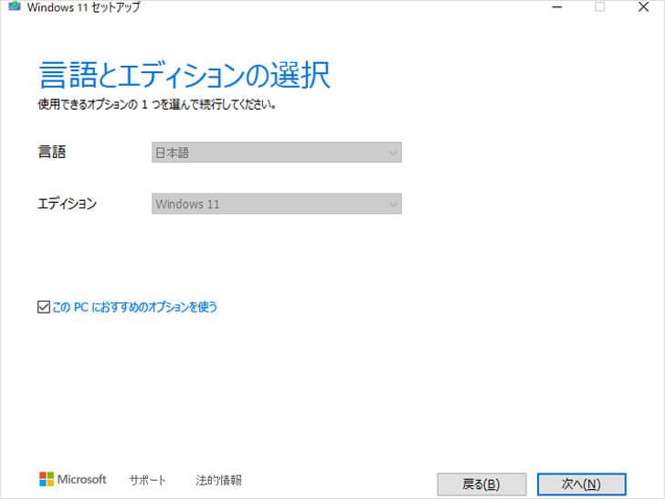 Windows11メディア作成ツールを作成 (1)