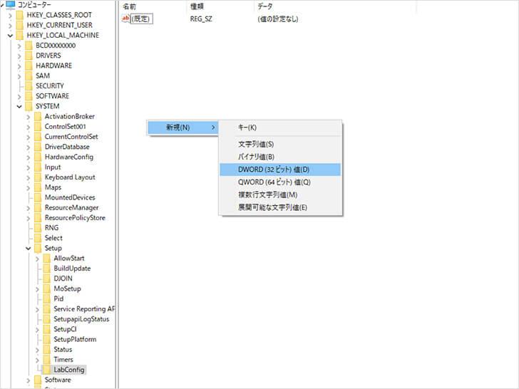 【TPM-2.0回避】Windows11正式版を古いパソコンにインストールしてみました-(04)