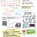 【キッチンカーも出店】レクリエーション&市民ふれあいの里無料開放「里レク2021(秋)」が2021年10月23日に開催