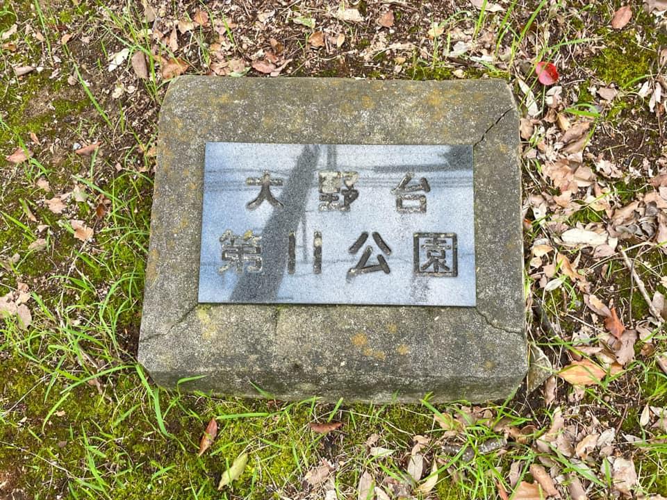 「大野台第11公園」に寄ってきました (6)