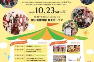 【2021年10月23日】屋上ガーデンフェスティバル「博・楽・人 (はくらくじん)」が狭山池博物館(屋上ガーデン)で開催