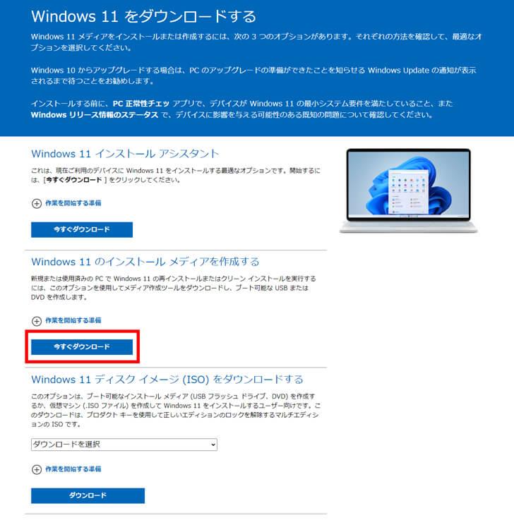 「Windows-11-をダウンロードする (1)