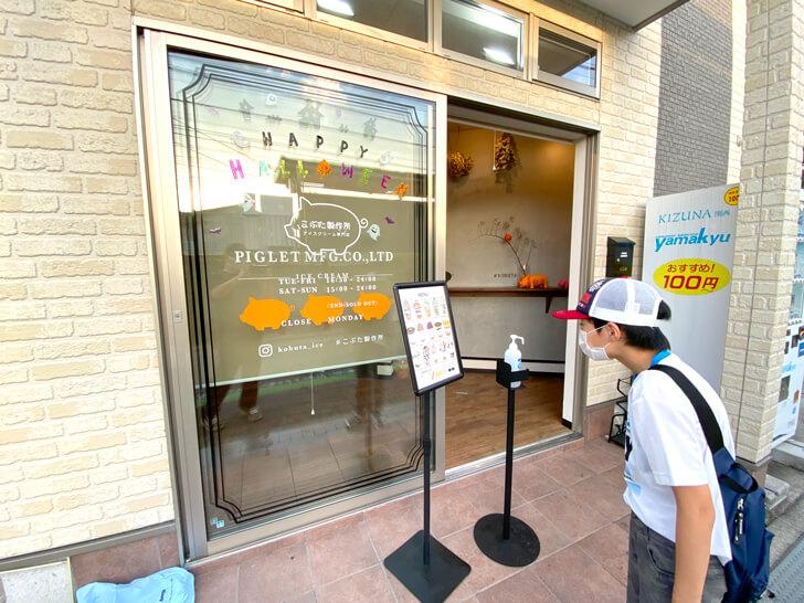 【キッズライター】アイスクリーム専門店「こぶた製作所」にやってきました (2)