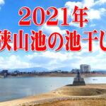 2021年も龍神淵現る!「狭山池の池干し」が11月から実施されます
