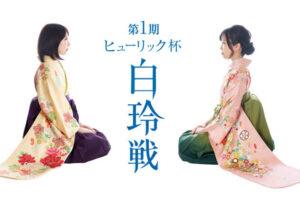 【将棋】女流棋士「西山朋佳」さんが、初代「白玲」を獲得