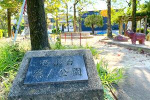 動物の石像が沢山!「西山台第1公園」まで散歩してきました (8)