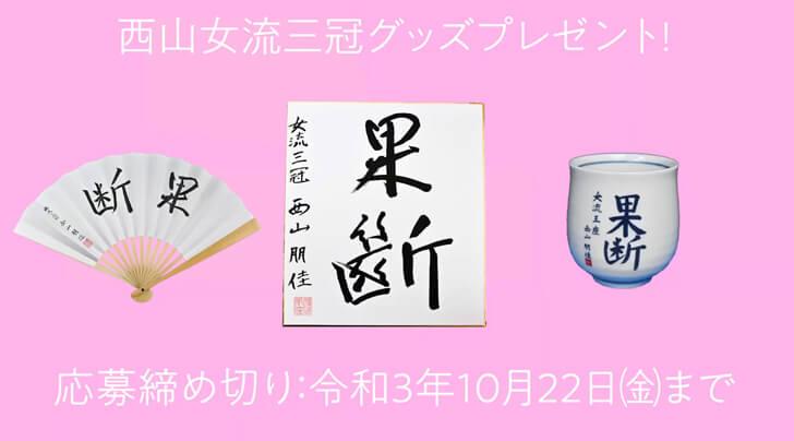 大阪狭山市観光大使就任記念「西山朋佳-女流三冠」グッズプレゼント!! (1)
