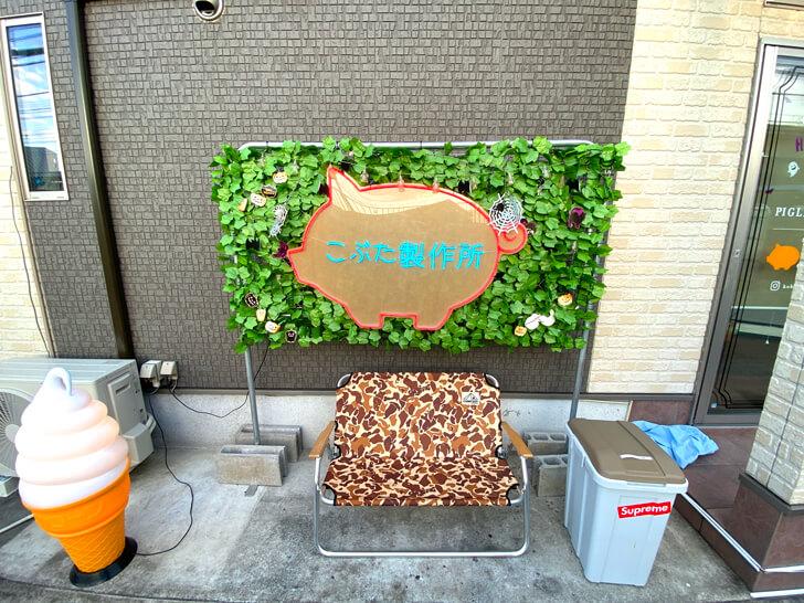 【キッズライター】アイスクリーム専門店「こぶた製作所」にやってきました (1)