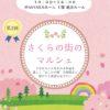 【ハンドメイド作家が大集合!】第2回「さくらの街のマルシェ」が2019年3月31日にSAYAKAホールにて開催されます