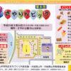 さやか公園(狭山池東堤)にて、第8回「さやりんピック」が2019年3月24日に開催されます