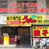 【大阪狭山市初!?】餃子専門店「ぎょうざ太郎」サブスクリプション(定額制)サービスが誕生しました