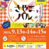 【前売りチケット発売中】「第4回~再発見~さやまバル」が2019年9月13日・14日・15日に開催されます