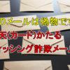 【そのメールは偽物です!】楽天(カード)かたるフィッシング詐欺メールにご注意ください