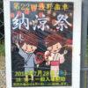 「第22回浅野歯車納涼祭」が2018年8月4日に開催(台風の為7月28日から順延)