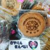 旬の果物・野菜「みちっこ」にて、さやりんの「手焼きせんべい」と「はちみつ」が2018年10月より販売開始!