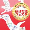 「はばたきフェスタ 2018」が2018年11月10日・11日に開催!