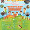 「第52回こども文化祭」が大阪狭山市立公民館にて2018年11月25日に開催!