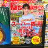 【お得なクーポン付】『関西ウォーカー特別編集 (得)スーパー銭湯&日帰り温泉』に「虹の湯 大阪狭山店」が掲載されていました