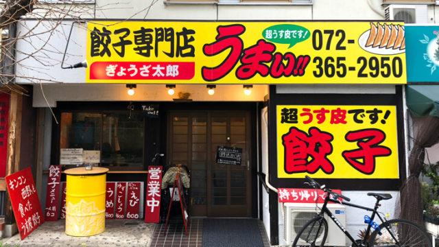 【テイクアウト&デリバリー】うす皮餃子専門店「ぎょうざ太郎」2