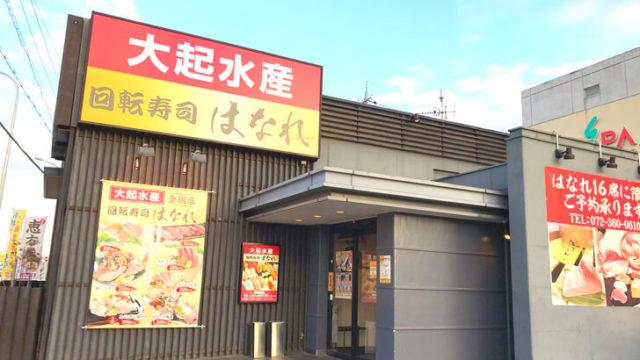 大起水産 回転寿司「はなれ 金剛店」