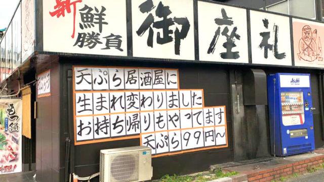 御座礼(ござれ) (3)