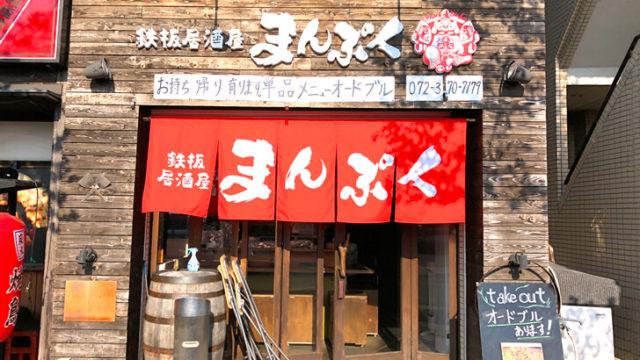 鉄板居酒屋「まんぷく」-(9)