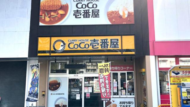 CoCo壱番屋 大阪狭山くみの木店