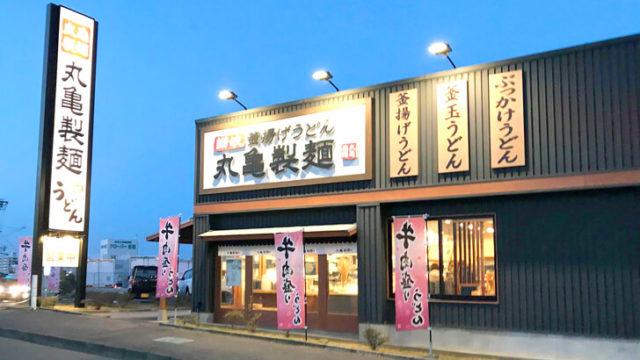 丸亀正麺 大阪狭山店