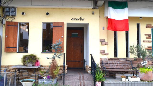 イタリア料理 acerbo(アチェルボ) (4)