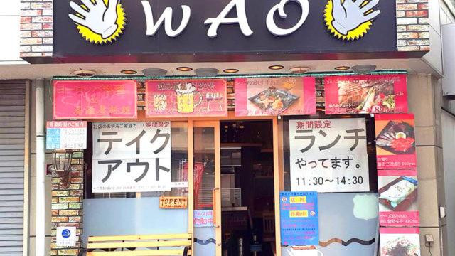 和欧欲張りバル WAO-(2)